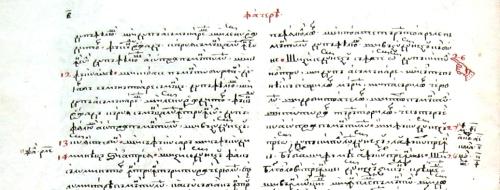 fragment din manuscrisul 45